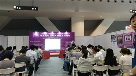 2018.7.20-21第四届广东军民技术展 南丰国际会展中心