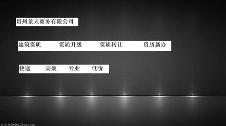 贵州建筑资质代办桥梁工程施工承包资质代理费用