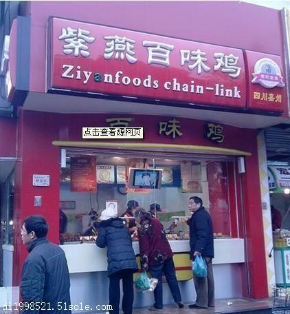 嘉州紫燕百味鸡加盟总部加盟连锁