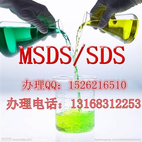 彩色墨粉MSDS报告办理