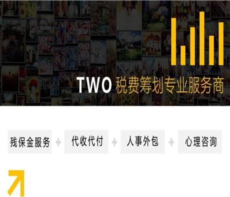 金企(北京)科技能够为您提供专业的残保金、高新认证等服务