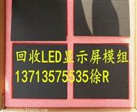 LED室内小间距显示屏收购
