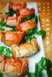 淀山湖大闸蟹营养价值