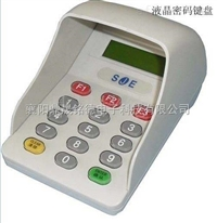 DSMD-Y银行专用密码键盘