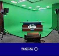 北京校园电视台虚拟演播室装修设备全套建设方案