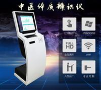 AZX-2M型中医体质辨识仪