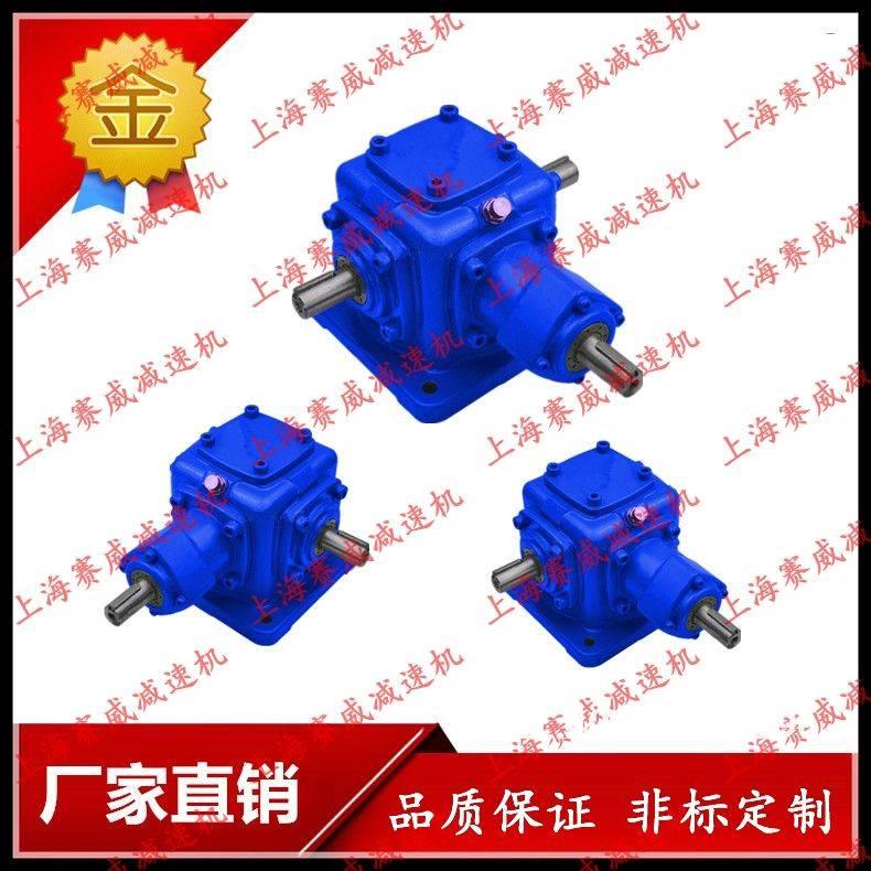 螺旋锥齿轮换向器T2/T4/T6/T7/T8/T10转角机