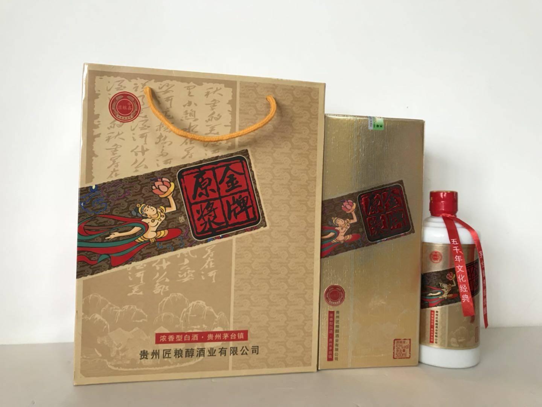 金牌原浆酒52度浓香型白酒