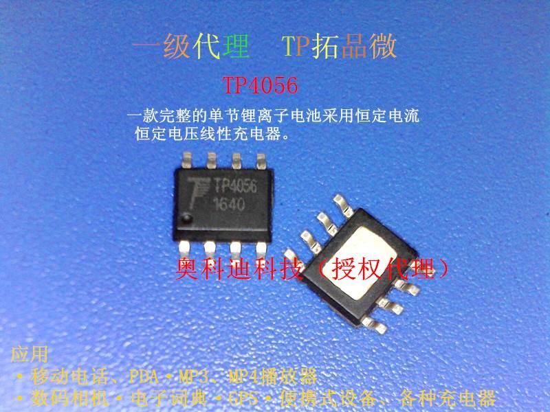 一级代理南京拓微 TP4056 4.2V 1A 恒流恒压线性锂离子电池充电IC