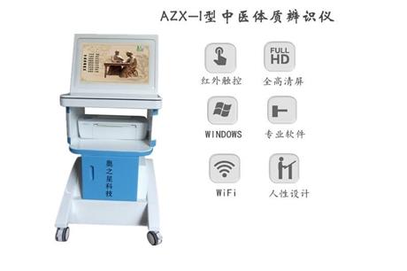 中医体质辨识仪九种体质类型辨识