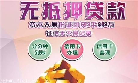 南京无抵押贷款公司有哪些资料