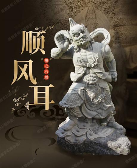 福建惠安石雕哼哈二将 门神雕塑 石雕神像雕刻厂家批发供应