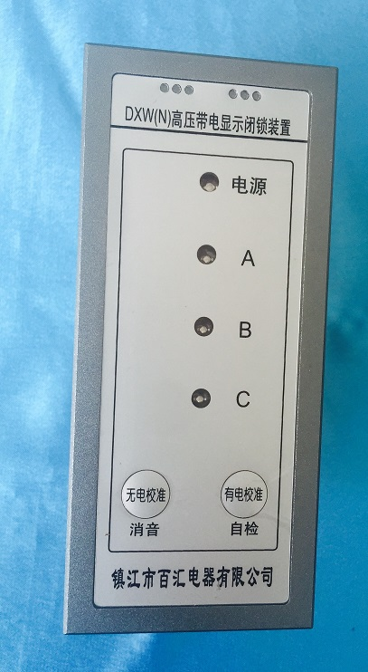 DXW(N)-GIS高压带电显示闭锁装