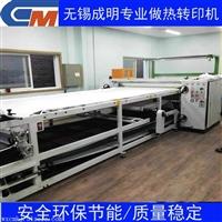 无锡成明专业生产热转移印花机/天津地毯热转移印花机