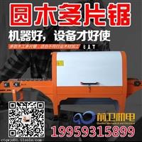 多片锯生产厂家木工机械厂家直销供应商批发价格
