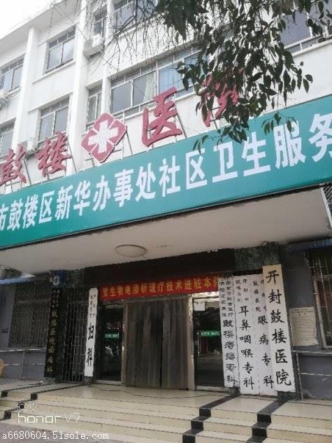 企业资讯 河南开封皮秒激光洗纹身在哪里  公司名称 鼓楼医院 案例