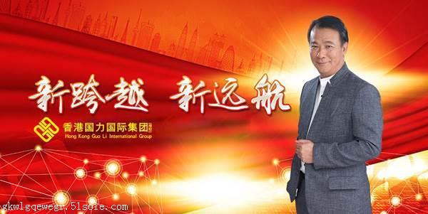 影帝李修贤的选择,香港国力国际集团受各界推崇