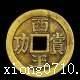 宁波市宁海县哪里可以快速交易古董古钱币