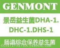 景岳DHA/C/S-1肠道保养益生菌原料益生菌代加工