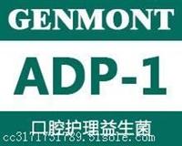 景岳ADP-1口腔护齿益生菌原料益生菌代加工