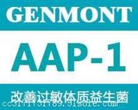 景岳AAP-1抗过敏益生菌原料贴牌益生菌代加工