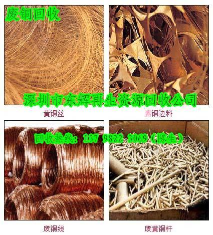 深圳东辉再生资源回收公司长期回收工厂企业各种废旧物资