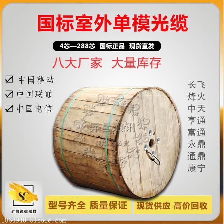 广东厂家回收室外地埋光缆光纤广州废旧光缆回收价格图片