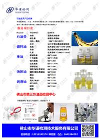 肇庆市柴油检测、机械杂质、色度、凝点检测单位