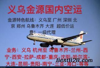 浦江-义乌到乌鲁木齐空运-CZ6661早航班 金源提供当天到价优