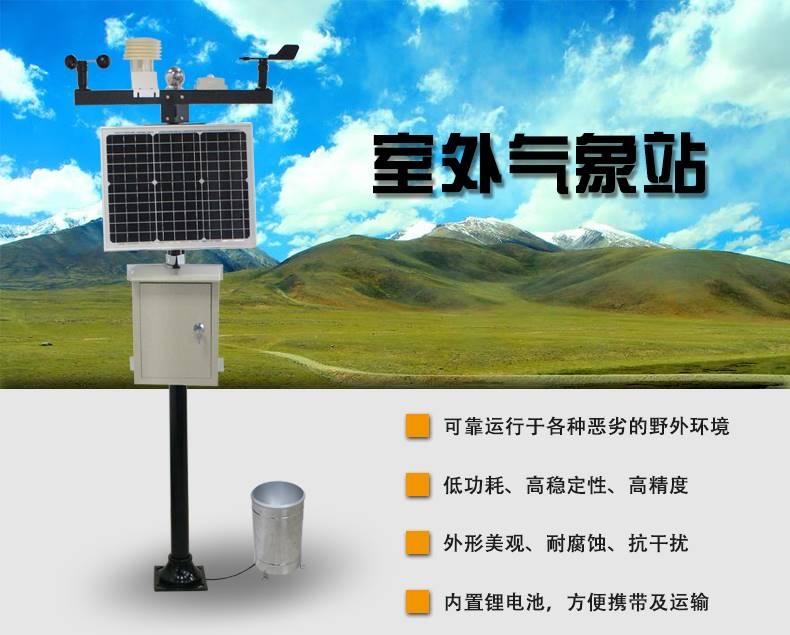 农业小型气象站,校园小型气象站,建筑工地,景区小型气象站