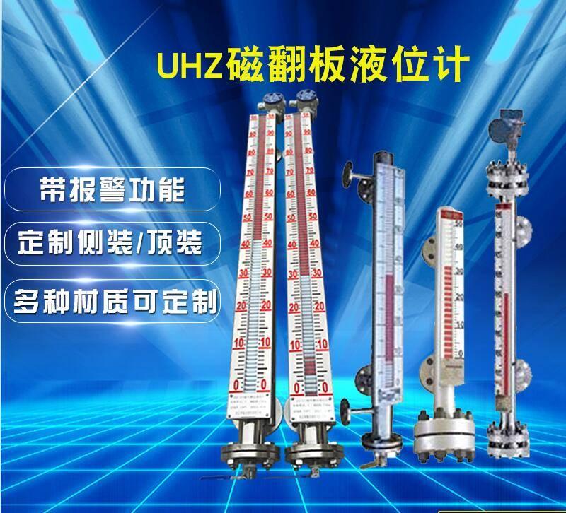 液位计面板厂家-维思克UHZ-58/CG智能双色液位计发布