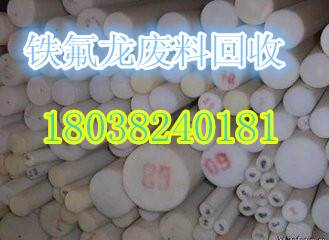 尼龙王废料回收铁氟龙peek收购江苏本地公司