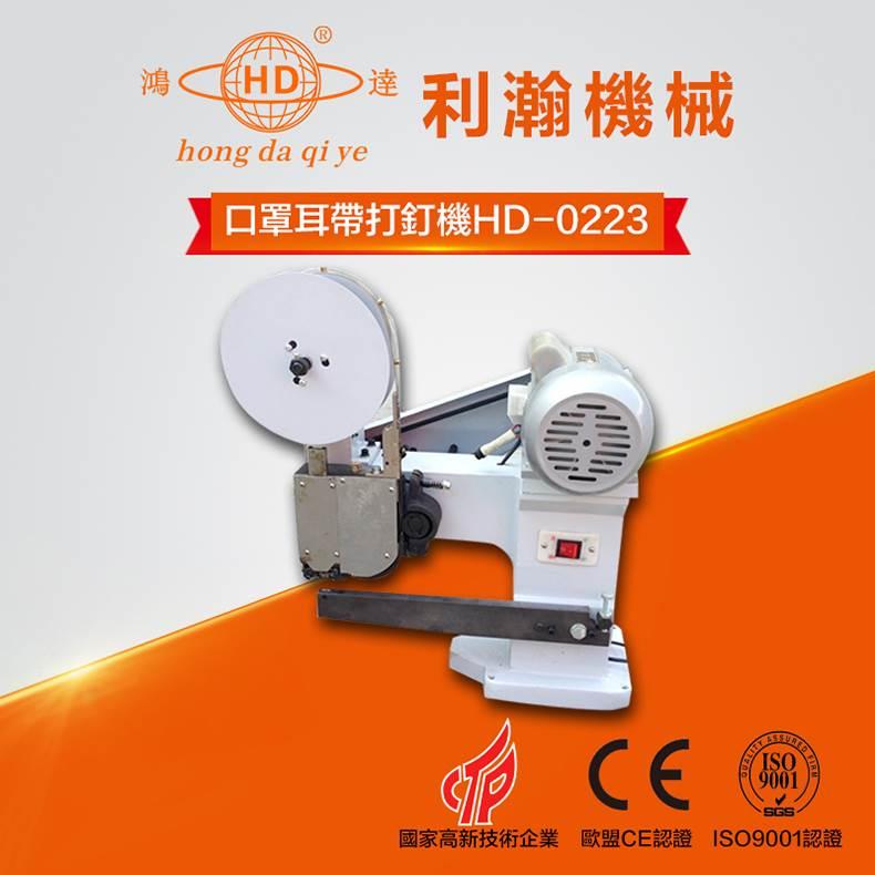 口罩耳带打钉机HD-0223、一次性口罩设备、防尘口罩机