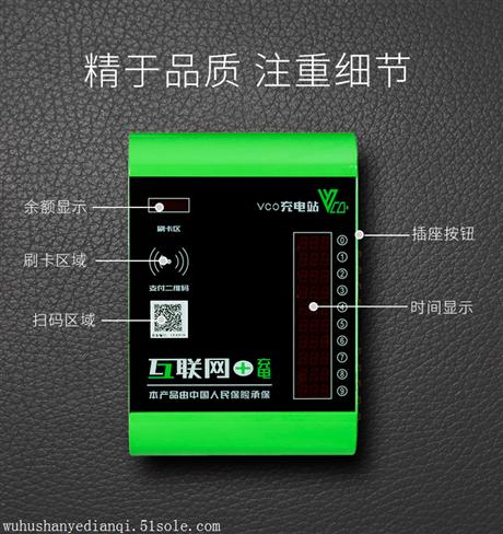 10路投币刷卡手机支付充一体式充电桩-芜湖山野电器有限公司
