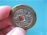 哪里交易道光通宝打样母币可靠
