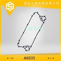 三森 板式换热器密封垫配件 AK035E
