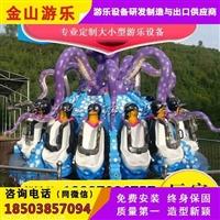 章鱼陀螺游乐设备 章鱼陀螺多少钱一台