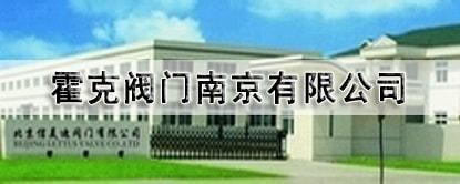 霍克阀门南京有限公司