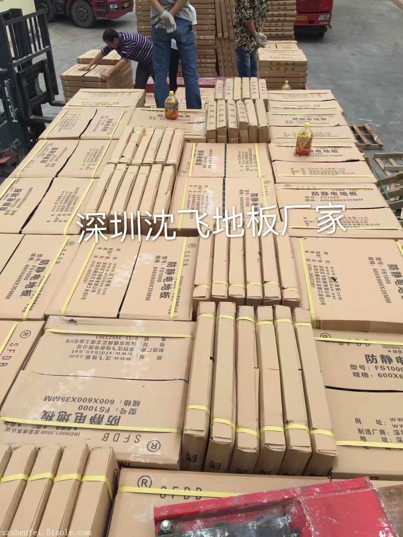 深圳防静电地板厂家直销