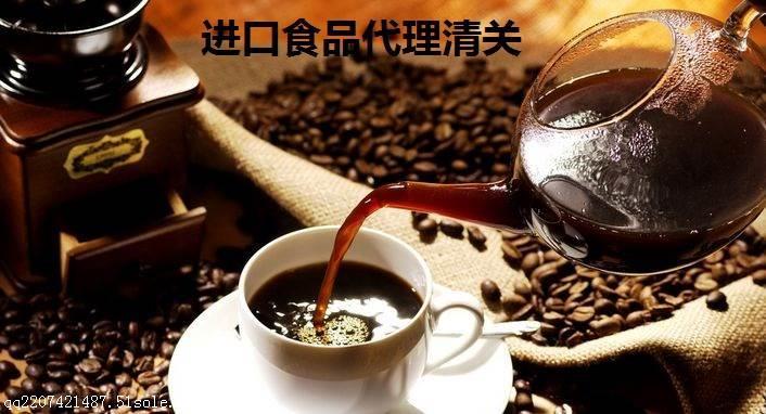 从越南进口咖啡到蛇口港报关报检