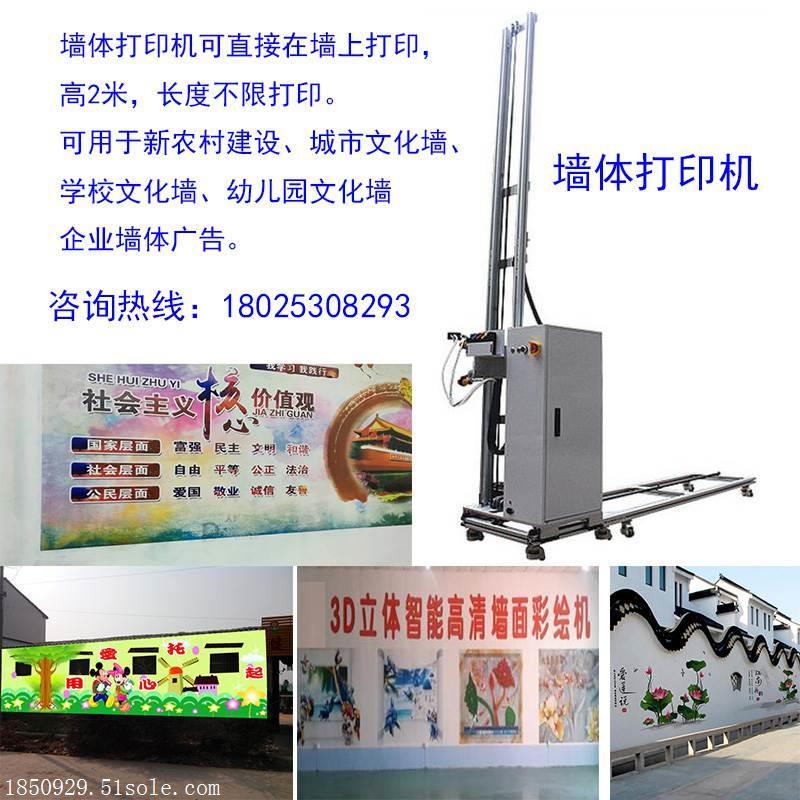 墙体广告彩绘机绘图设备3d墙绘机墙画机器墙体绘画自动喷绘机