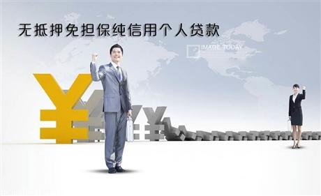 申请北京信用贷款分类有哪些