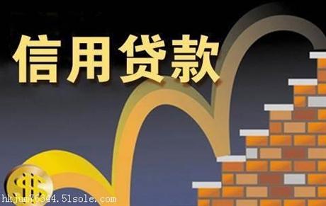 北京信用贷款申请人条件