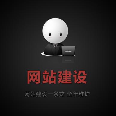 深圳南山免费网站模板