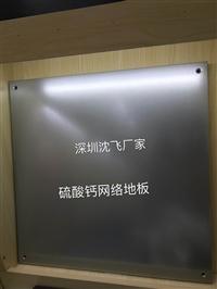 OA网络地板 深圳沈飞工厂直销 智能化网络地板