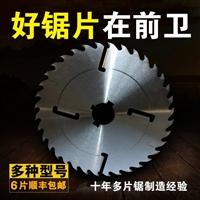 供应木工机械多片锯锯片厂家前卫多片锯锯片