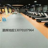 健身房地胶垫 健身房地面铺什么合适