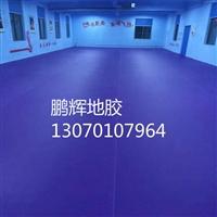 羽毛球馆专用地胶 舞蹈专用地胶pvc地胶多少钱一平米