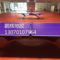 地胶多少钱一平米 乒乓球场地面材料