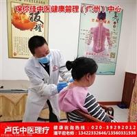 广州中医治疗鼻炎、卢氏中医